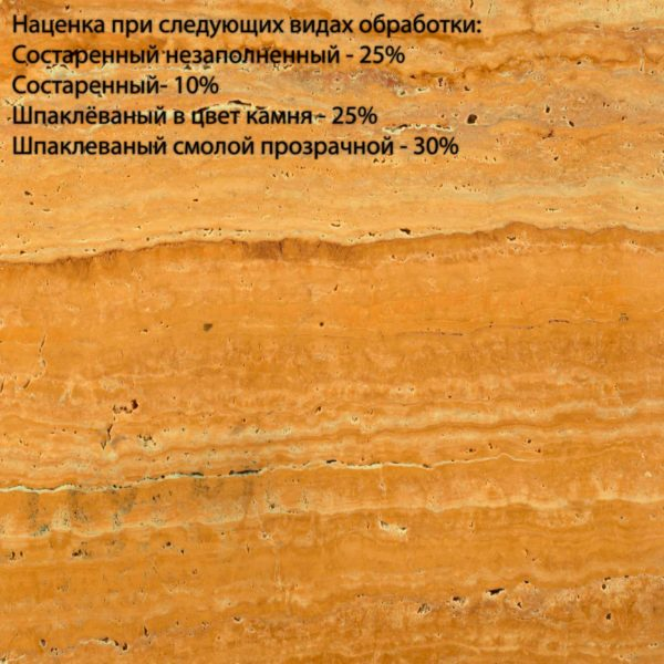 Натуральный камень, Травертин Yellow Travertino, фото 1