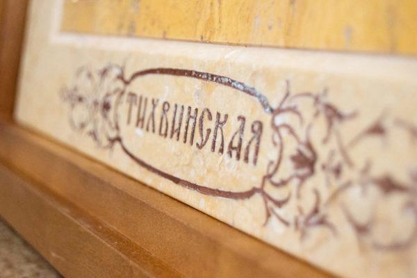Икона Тихвинской Божией Матери № 1-12,8 из мрамора, камня, изображение, фото 9