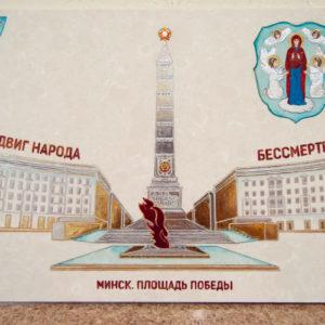 Сувенир (подарок) из натурального камня Площадь победы в Минске № 7, изображение, фото 1