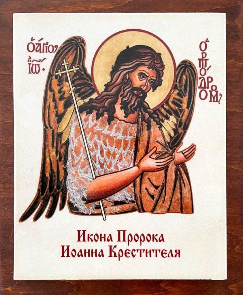 Сувенир. Печать на камне. Икона Святого Иоанна Крестителя